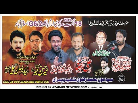 Live Majlis 18 August 16 Zilhaj Markazi Imam Bargah G6/2 islamabad 2019