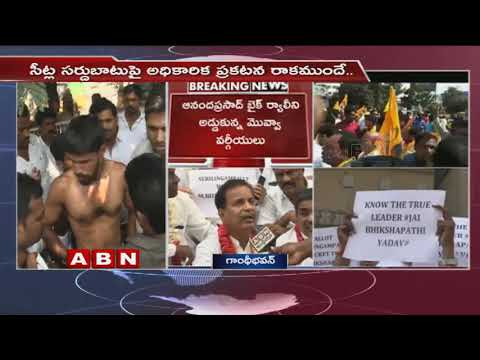 High Tension at Gandhi Bhavan | Ex MLA Bikshapathi Holds Protest for Serilingampally MLA Ticket