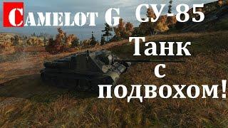Танк с подвохом! СУ-85 World of Tanks WOT вот самый полный обзор видео гайд (guide). Camelot G.