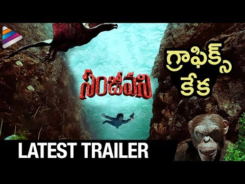 Sanjeevani Latest Trailer | Anuraag Dev | 2018 Latest Telugu Movie Trailers | Telugu FilmNagar