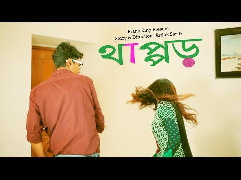 THAPPOR | Bengali Shortfilm 2017 | Social Awareness New Video 2017 | Prank King Entertainment |