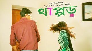 THAPPOR | Bengali Shortfilm 2017 | Social Awareness New Video 2017 | Prank King Entertainment |