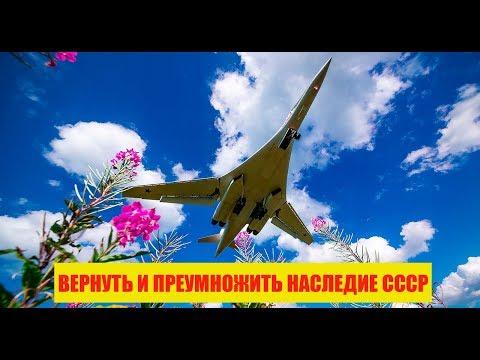 Россия возвращает себе небо. Вернуть и приумножить наследие СССР