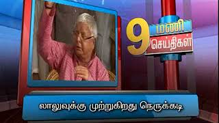 19TH MAR 9AM MANI NEWS