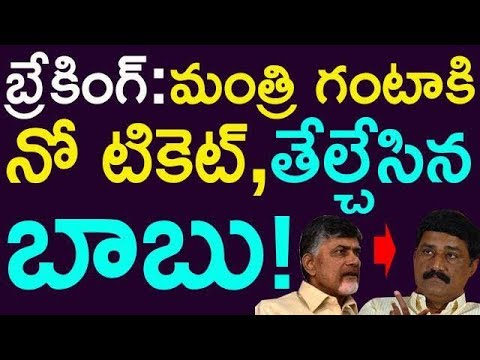 Chandrababu Naidu Says No Ticket For Ganta Srinivasa Rao | Taja 30 |