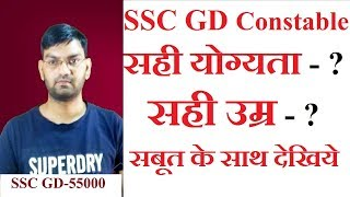 Ssc Gd 55000 Job 📢 Constable Gd Original Qualification , original Agr क्या है 📢 With Proof - KTDT