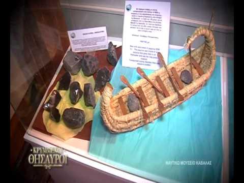 Κρυμμένοι Θησαυροί - Ναυτικό Μουσείο Καβάλας - part 3