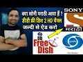 foto Dd फ्री डिश पे 2 चैनल अभी आये Free dish Latest Update 15 august 2018