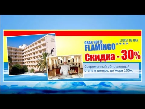 Ost West Reisen. GRAN HOTEL FLAMINGO