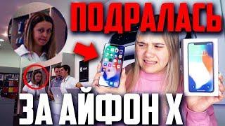 ПОДРАЛАСЬ ЗА АЙФОН Х С ПРОДАВЦОМ! КУПИЛА ПОСЛЕДНИЙ В РОССИИ IPHONE 10 ЗА 200к РУБЛЕЙ! РАСПАКОВКА