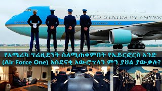 Air Force One (U.S. Presidentail Airplane) - TechTalk With Solomon