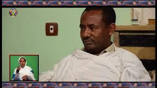 Ehiopian Ortodox Tewahido  By Mehabere Kidusan (Emenet)