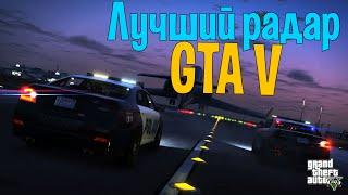 НОВЫЙ ЛУЧШИЙ РАДАР (HUD) GTA V