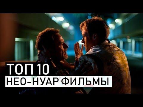 ТОП10 | ЛУЧШИЕ НЕО-НУАР ФИЛЬМЫ