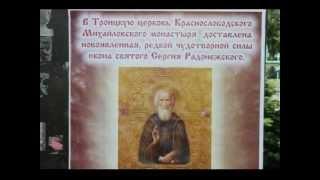 По святым местам Волгограда и области