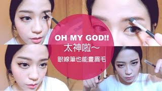 How to Fill in Your Eyebrows Using Eyeliner 原來開玩笑!眼線筆也能畫眉毛 How to Easily fill in your eyebrows