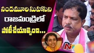 నందమూరి సుహాసిని కూకట్ పల్లిలో కాదు , రాజమండ్రి లో పోటీ చేయాలి - Madhavaram Krishna Rao | NTV