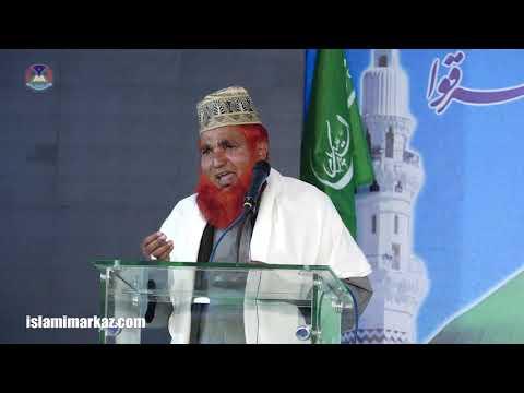 مولانا رحمٰن اختر صاحب ۔ وحدت امت و حرمت رسالت کانفرنس ۲۰۱۸