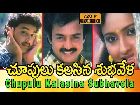 Chupulu Kalasina Subhavela || Super Hit Telugu Full Movie || Mohan Naresh Photo Image Pic