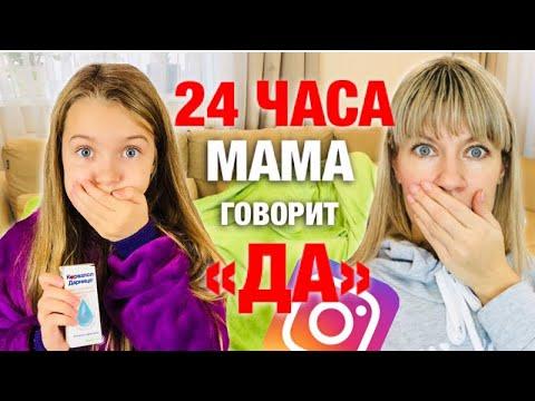 24 ЧАСА МАМА говорит только ДА / Подписчики управляют моей жизнью мамы / Я заболела  / НАША МАША