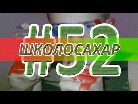 ШКОЛОСАХАР #52