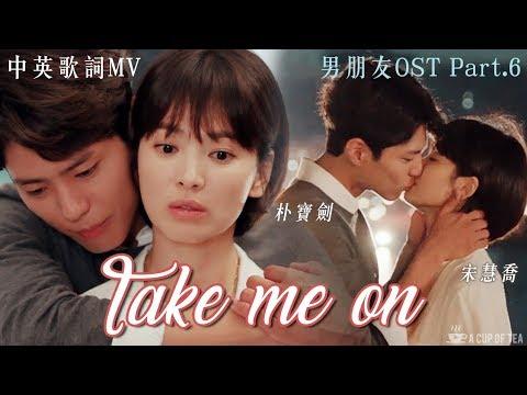 [中英歌詞MV]【男朋友OST Part.6】SALTNPAPER -《Take Me On》  朴寶劍/金振赫❤宋慧喬/車秀賢 自制MV   Encounter OST FMV(ENG SUB)