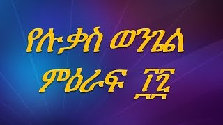 Bible Study in Amharic (Luke 17: 1-4) By Pastor Eyasu Tesfaye