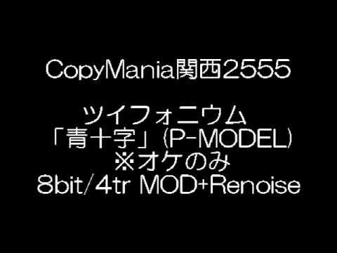 P-model - Blue Cross