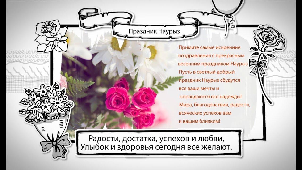 Поздравление на наурыз на казахском и на русском языке