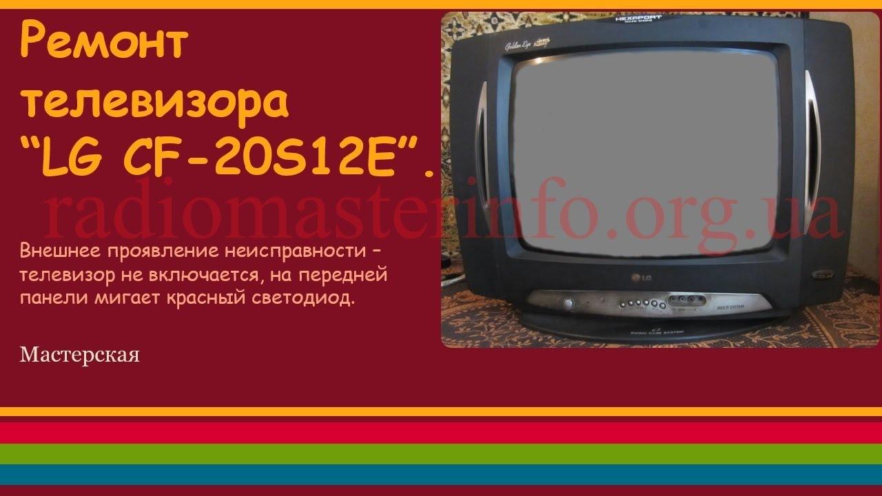 Ремонт lg cf 20e40 телевизоров своими руками