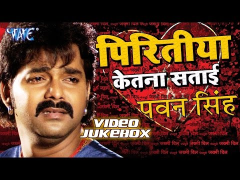 Pawan Singh Sad Song - Video Jukebox - Bhojpuri Sad Songs 2015 Hd video