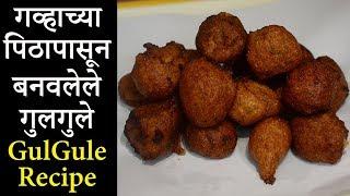 गव्हाच्या पिठाचे गुलगुले | Gulgule Recipe | Maharashtrian Recipes