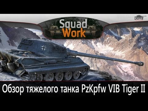 Царь Всех Зверей (Обзор PzKpfw VIB Tiger II)