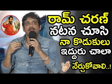 Nagarjuna Super Comments On Ram Charan Acting In Rangasthalam At Chi La Sow Press Meet || NSE