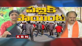 Debate on TDP Dharma Porata Deeksha in Vizag | Public point