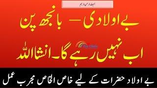 Banjh Pan Ka Ilaj In Urdu| Treatment of Infertility | Bay Oladi Ka Rohani Ilaj