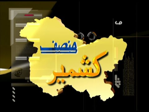 Kashmir News Urdu 06-Jan-2015