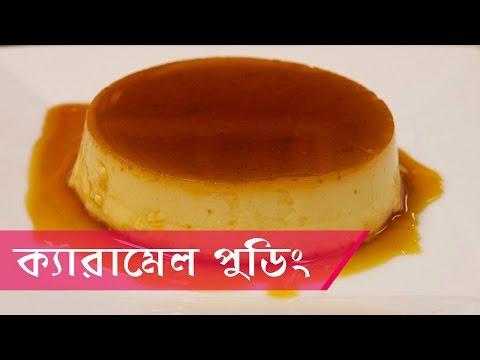 How To Make Caramel Pudding || BD Romoni