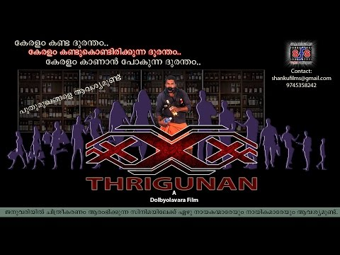 Xxx Thrigunan Malayalam Movie Video video