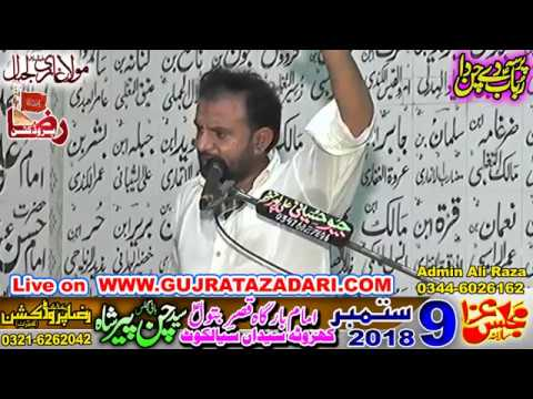 Zakir Ali Raza Khokhar | 09 Sep 2018 | Kharota Syedan Sialkot | Bardamgi Touboot Shazada Ali Akbar