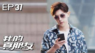 """""""My True Friends"""" EP37 (Dun Lun/Zhu Yilong/Angelababy) [HD Edition]"""