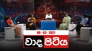 Wada Pitiya | 09nd March 2021