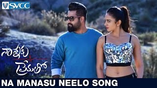 Nannaku Prematho Telugu Movie Songs | Na Manasu Neelo Song | NTR | Rakul Preet | SVCC