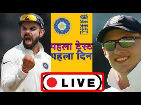LIVE: INDIA vs ENGLAND 1st Test Day 1