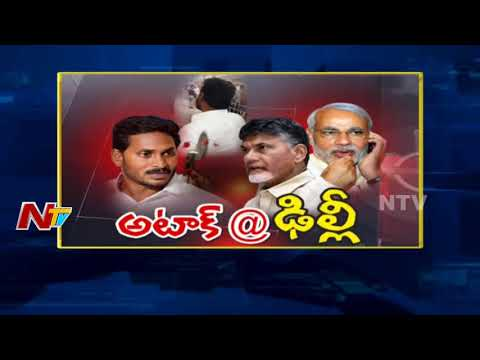 TDP Vs YCP Over Opration Garuda and Jagan Incident | Live Show Part 02 | NTV