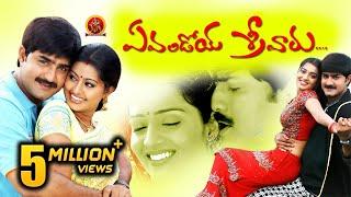 Evandoi Srivaru Full Movie    Srikanth, Sneha, Nikita Thukral    Telugu Hit Movies