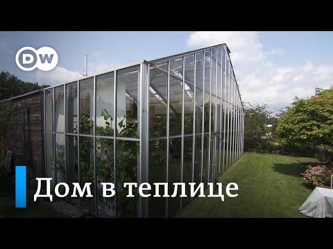Необычное жилье: Дом в теплице
