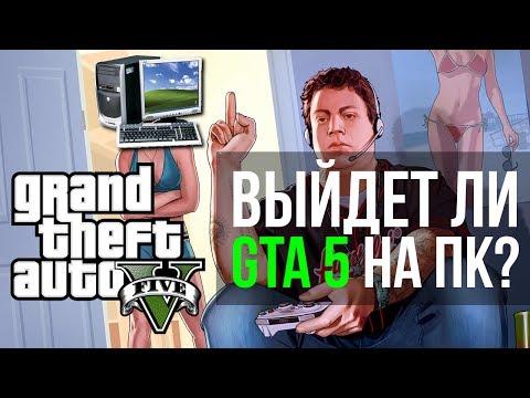 Выйдет ли GTA 5 на ПК? Максимум информации