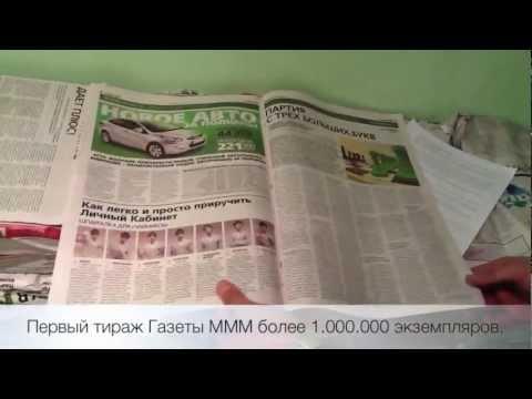 Газета МММ - общий тираж более 1.000.000 экземпляров.