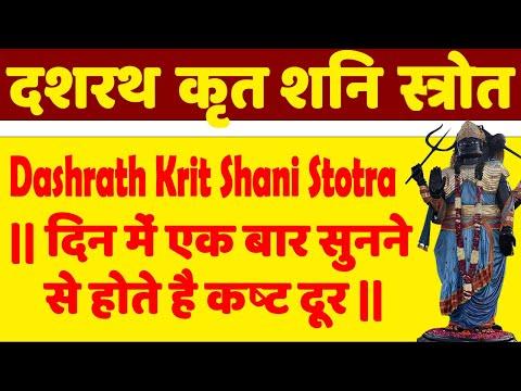 अद्भुत दशरथ कृत श्री शनि स्त्रोत (Shree Shani Strort) By Shree Shanidham